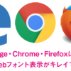 Webフォントを滑らかに表示させるCSS 2016年版 IE 11/Edge/Chrome/Firefox(Windows)